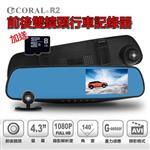 CORAL R2 後視鏡型前後雙錄行車紀錄器+贈8G記憶卡