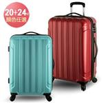 VANGATHER 凡特佳-20吋+24吋ABS視覺饗宴系列行李箱兩件組(5色任選)
