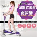 【健身大師】新一代坡度可調走跑機-升級坡度(高貴紫)