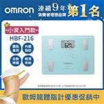 【OMRON歐姆龍】體重體脂計 HBF-216-藍色