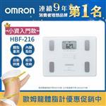 【OMRON歐姆龍】體重體脂計 HBF-216-白色