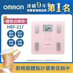 【OMRON歐姆龍】體重體脂計 HBF-217-粉紅色※贈限量歐姆龍運動毛巾