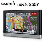 GARMIN nuvi 2557 衛星導航機※贈三孔點煙器※