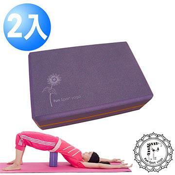 Fun Sport yoga 樂亦沛瑜珈磚-太陽花限定版-醉金紫(50-55度)台灣製造2入