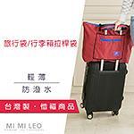 【惜福商品】台灣製造購物旅行袋/行李箱拉桿袋-深紅