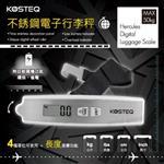 【KOSTEQ】大力士雙功能不銹鋼電子行李秤(重量/尺寸)