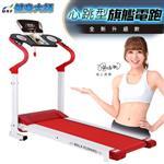 【健身大師】專業級手握心跳電動跑步機(熱情紅)