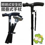 【廣博介護生活館】照明式安全扣折疊手杖