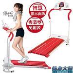 【健身大師】智慧型程式電動跑步機(小腰桃)