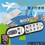 【KOSTEQ】LED電子行李秤-黑色