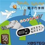 【KOSTEQ】LED電子行李秤-白色