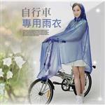 韓風 水晶大帽沿自行車 雨衣