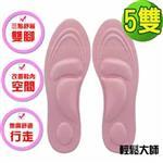 輕鬆大師6D釋壓高科技棉按摩鞋墊女用粉色5雙
