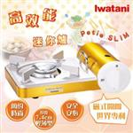 【日本Iwatani】岩谷PETIT SLIM磁式迷你瓦斯爐-黃金色