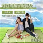 台灣製防水迷彩野餐墊-蘋果綠泡泡(90cm