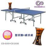【強生CHANSON】標準規格桌球桌 CS-6300(16mm)+Mini發球機 CS-2030