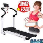 【健身大師】手握心跳版電動跑步機享受按摩組(顯SO黑)
