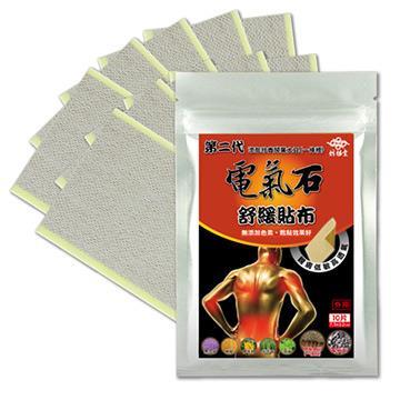【炫煬堂】添加珍貴一條根第二代電氣石舒緩貼布(7.5X12CM-10片/包)體驗包