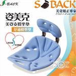 S-BACK姿美克 美姿支撐坐墊 (標準型33x37.5cm)_舒適