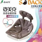 S-BACK姿美克 美姿支撐坐墊 (標準型33x37.5cm)_高級
