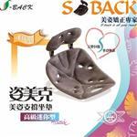 S-BACK姿美克 美姿支撐坐墊 (迷你型28x34.5cm)_高級