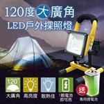 《送超值專用鋰電池》 120度大廣角LED戶外探照燈 (強光露營燈、移動工作燈、高亮度修車燈、紅藍閃