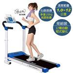 【健身大師】居家型專業手握心跳電動跑報步機