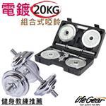 【來福嘉 LifeGear】34157 高級電鍍44磅組合式啞鈴(20KG)