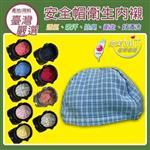 【台灣製造】安全帽 透氣吸汗內襯(三種款式 顏色隨機)