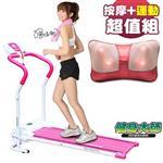 【健身大師】全新一代名模專用型電動跑步機超值組-粉嫩嫩