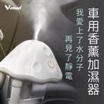 V-smart CA-HV1 香薰加濕器