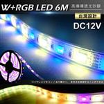89露營光 12V防水雙模5050 LED燈條暖色+RGB-6米(附變壓器)