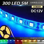 89露營光 12V黏貼式防水單色5050 LED燈條5米(6色)