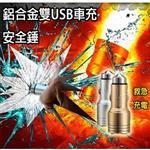 金德恩 雙USB車充頭 鋁合金安全錘/ 玻璃擊破器(四色可選)