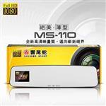 【響尾蛇】火眼系列MS-110-後照鏡行車記錄器Full HD1080