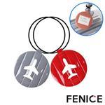 FENICE 旅行系列-耐衝擊行李吊牌