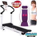 (健身大師) 超模愛用手握心跳電動跑步機按摩組