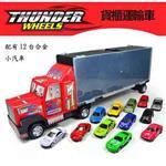 【17mall】手提式雙面貨櫃運輸小汽車組(內附12台小車)-紅