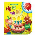 【Babytiger虎兒寶】華碩圖書 生日快樂(黃色封面)