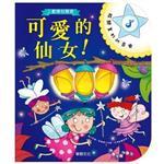 【Babytiger虎兒寶】華碩圖書 可愛的仙女