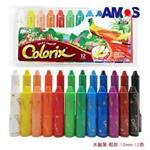 【BabyTiger虎兒寶】韓國 AMOS 神奇水蠟筆 - 粗款 - 12 色