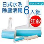 【優宅嚴選】日本可水洗矽膠除塵滾輪 6入組(2大2中2小)