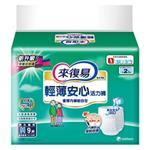 【來復易】輕薄安心活力褲(M9片X4包+2片/箱)