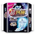 【蘇菲】彈力貼身超熟睡夜用(35CM)(8片 x 12包/組)