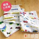 【日本桃雪】可愛日雜紗布巾-小男孩最愛超值三件組