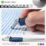 【金德恩】2016最新款 多國專利在案 台灣製造 極致安全美工刀/ 兒童安全筆刀 加贈專用墊板