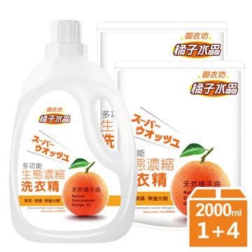 御衣坊多功能生態濃縮橘子油洗衣精(2000mlX1瓶+2000mlX4包/箱)