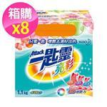 一匙靈 亮彩超濃縮洗衣粉 (1.1Kg x8入/箱)