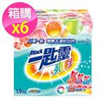 一匙靈 亮彩超濃縮洗衣粉 (1.9Kg x6入/箱)