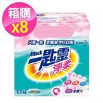 一匙靈 淨柔超濃縮洗衣粉  (1.1Kg x8入/箱)